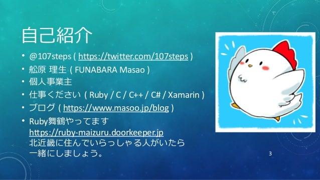 3 自己紹介 • @107steps ( https://twitter.com/107steps ) • 舩原 理生 ( FUNABARA Masao ) • 個人事業主 • 仕事ください ( Ruby / C / C++ / C# / Xa...