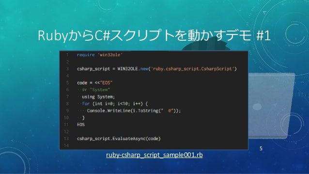 5 RubyからC#スクリプトを動かすデモ #1 ruby-csharp_script_sample001.rb