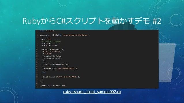 6 RubyからC#スクリプトを動かすデモ #2 ruby-csharp_script_sample002.rb