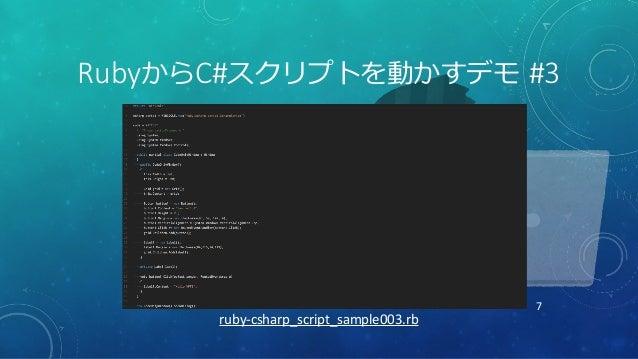 7 RubyからC#スクリプトを動かすデモ #3 ruby-csharp_script_sample003.rb