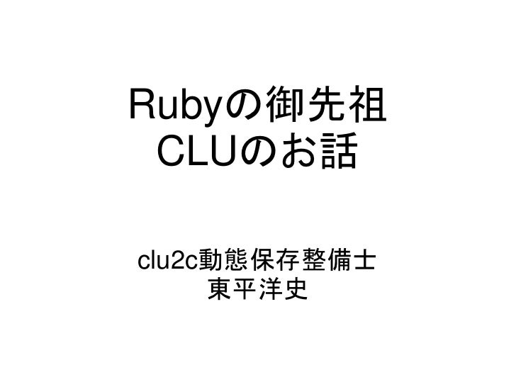 Rubyの御先祖 CLUのお話clu2c動態保存整備士     東平洋史