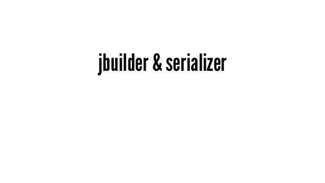 jbuilder & serializer - rails 知名的 template 使用心得 - 是 active_model_serializer(名稱太長沒有用)