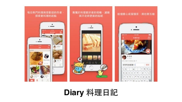 Diary 料理⽇日記 - Diary 料理日記是近期的新產品,隨手做的料理輕鬆拍照上傳分享 - 接下來的案例會用此 API 做說明。料理 = dish、留言 = comment、使用者 = user