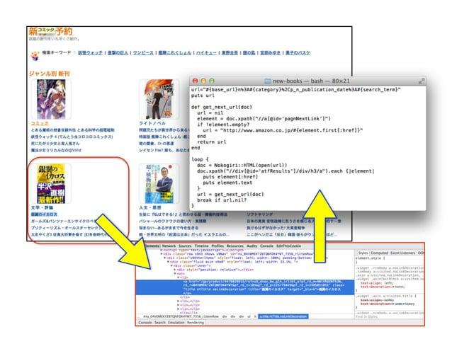 Rubyでクローラー作成  • Open-URI  • Nokogiri  • Anemone  • Capybara+Selenium  • cosmiccrawler  • CocProxy