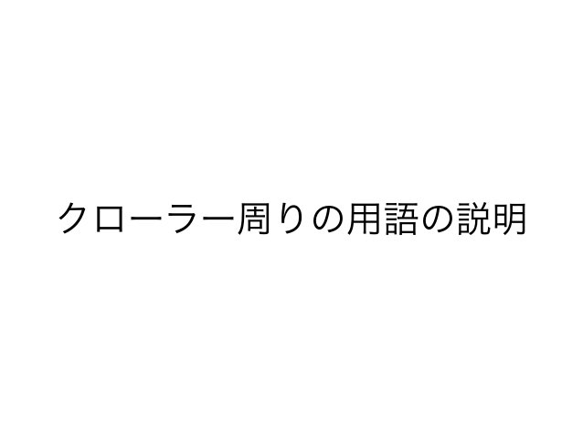 Rubyでクローラー作成  • Open-URI  • Nokogiri  • Anemone  • Capybara+Selenium  • cosmiccrawler  • CocProxy  基本的なライブラリ  クローラー  フレームワ...