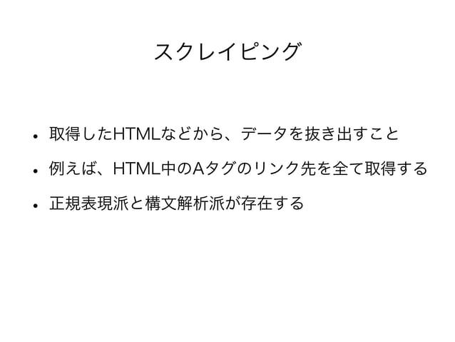 • HTML/XMLの構文解析器(パーサー)  • ほぼデファクトスタンダード  • XPath or CSSセレクタで、HTML中の要素を選択  • UTF-8以外の文字コードを扱う場合は注意  require 'nokogiri'  req...