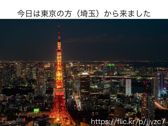 今日は東京の方(埼玉)から来ました  https://flic.kr/p/jjvzc7