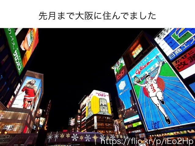 先月まで大阪に住んでました  https://flic.kr/p/iEo2Hp