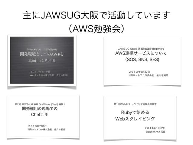 主にJAWSUG大阪で活動しています  (AWS勉強会)