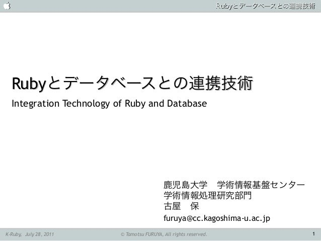                                                                     Rubyとデータベースとの連携技術    Rubyとデータベースとの連携技術    Integration...