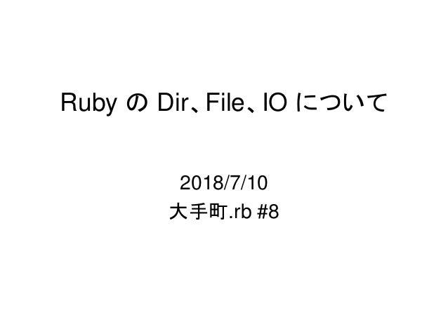 Ruby の Dir、File、IO について 2018/7/10 大手町.rb #8