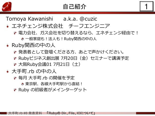 RubyのDir、File、IO について Slide 2