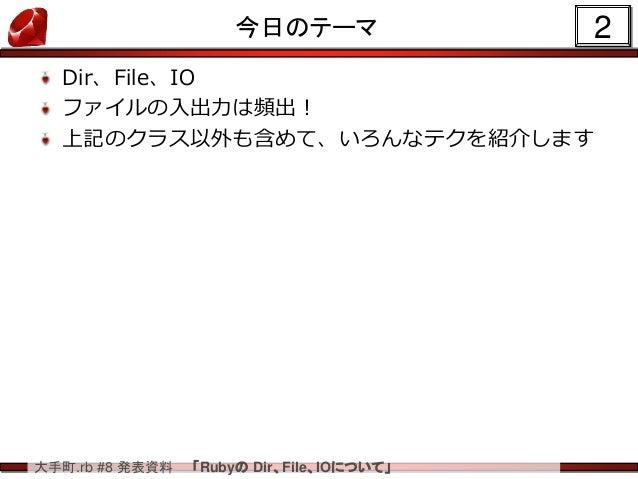 RubyのDir、File、IO について Slide 3