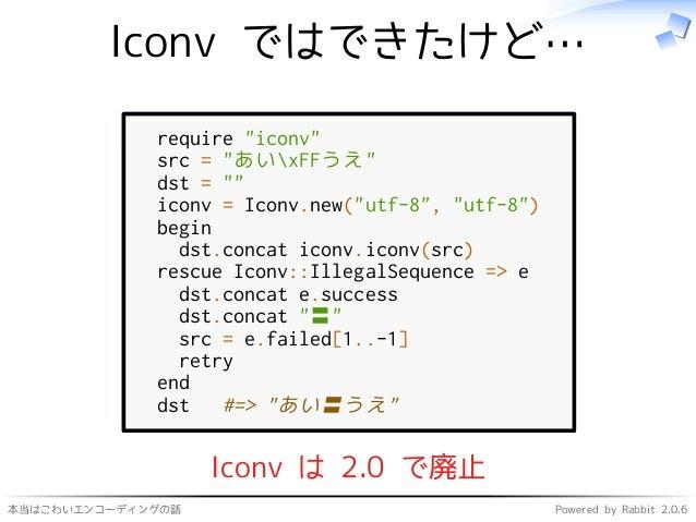 """本当はこわいエンコーディングの話 Powered by Rabbit 2.0.6 Iconv ではできたけど… require """"iconv"""" src = """"あいxFFうえ"""" dst = """""""" iconv = Iconv.new(""""utf-8""""..."""