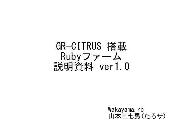 GR-CITRUS 搭載 Rubyファーム 説明資料 ver1.0 Wakayama.rb 山本三七男(たろサ)