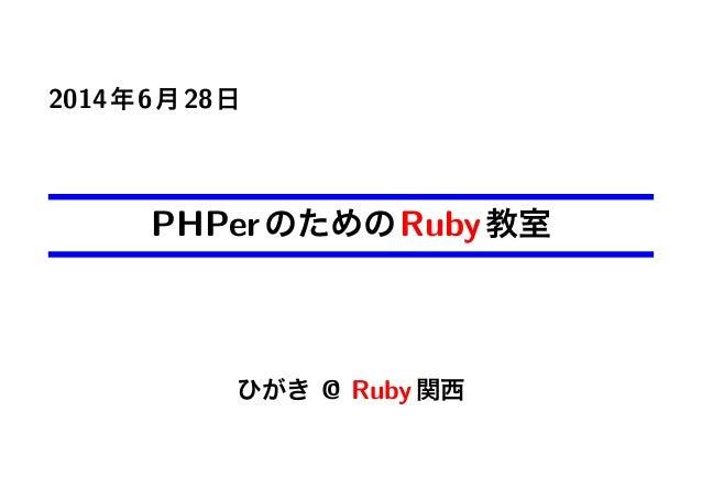 2014年6月28日 PHPerのためのRuby教室 ひがき @ Ruby関西