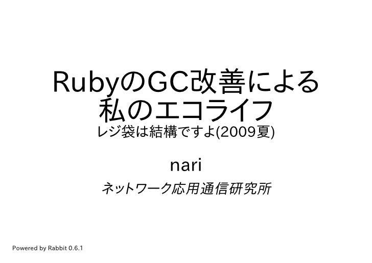 RubyのGC改善による                私のエコライフ                           レジ袋は結構ですよ(2009夏)                                  nari      ...