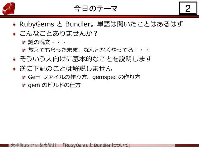 RubyGems と Bundler について Slide 3