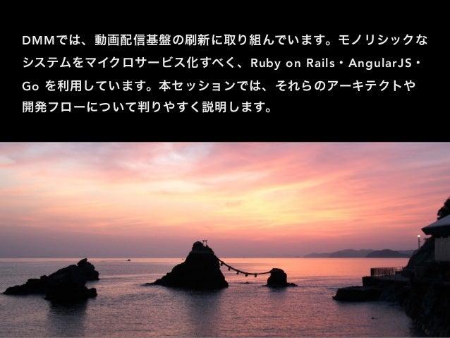マイクロサービス時代の動画配信基Ruby×go=∞ Slide 2