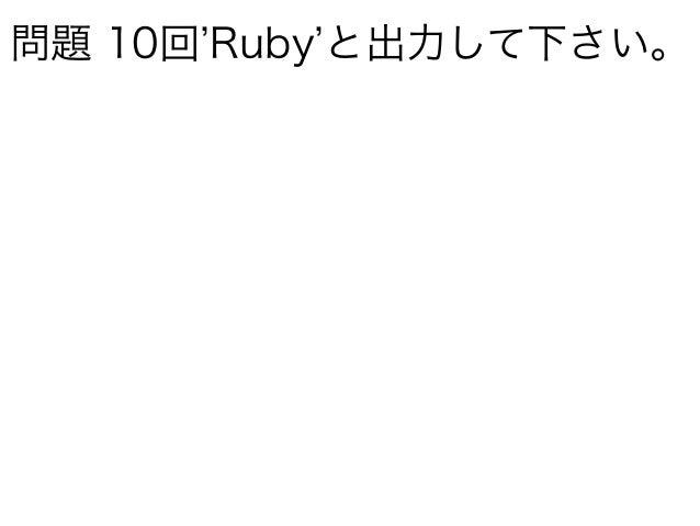 Rubyist生活に欠かせないブロック構文の話 Slide 3