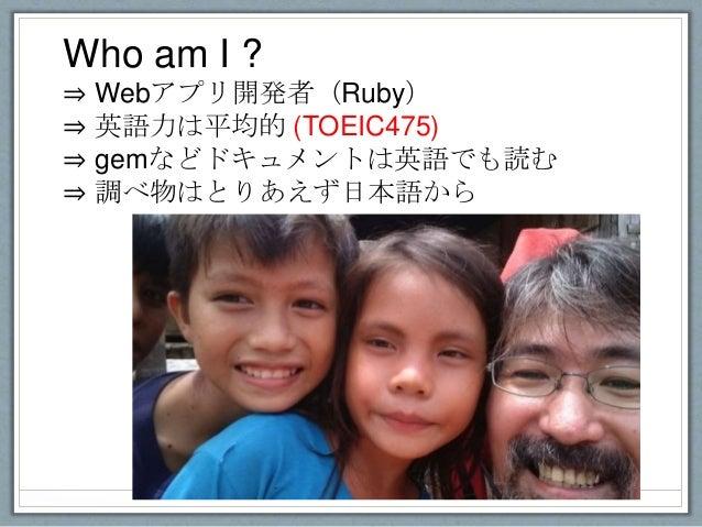 Rubyist のフィリピン留学 Slide 3