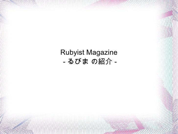 Rubyist Magazine - るびま の紹介 -
