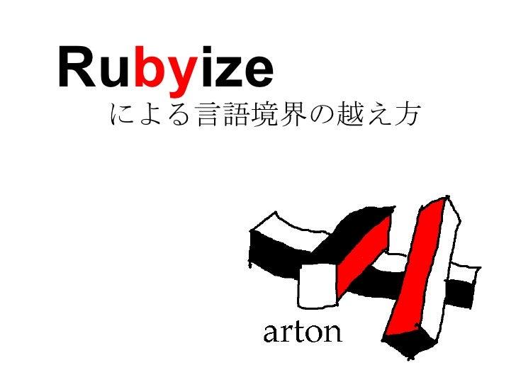 Ru by ize   による言語境界の越え方