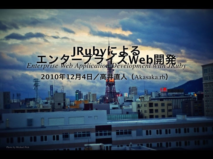 JRuby                                                  Webwith JRuby                  Enterprise Web Application Developme...