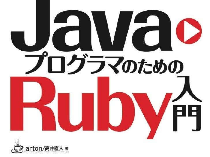 RubyistStruts