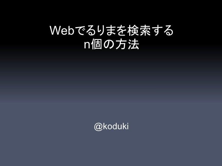 Webでるりまを検索する     n個の方法         @koduki