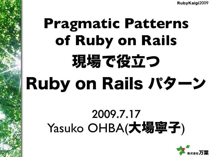 Pragmatic Patterns  of Ruby on Rails     Yasuko OHBA(     )