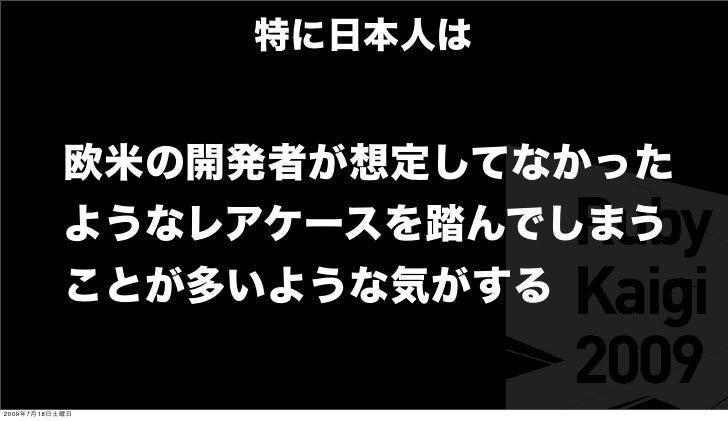 特に日本人は           欧米の開発者が想定してなかった           ようなレアケースを踏んでしまう           ことが多いような気がする2009年7月18日土曜日