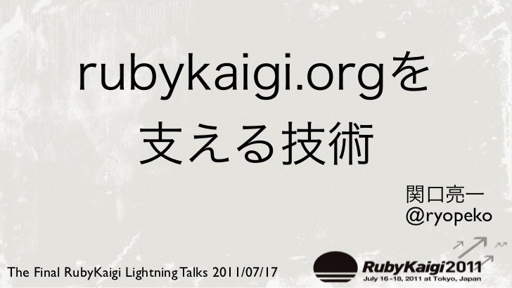 @ryopekoThe Final RubyKaigi Lightning Talks 2011/07/17