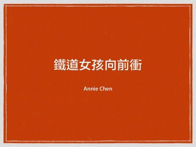 鐵道女孩向前衝 Annie Chen