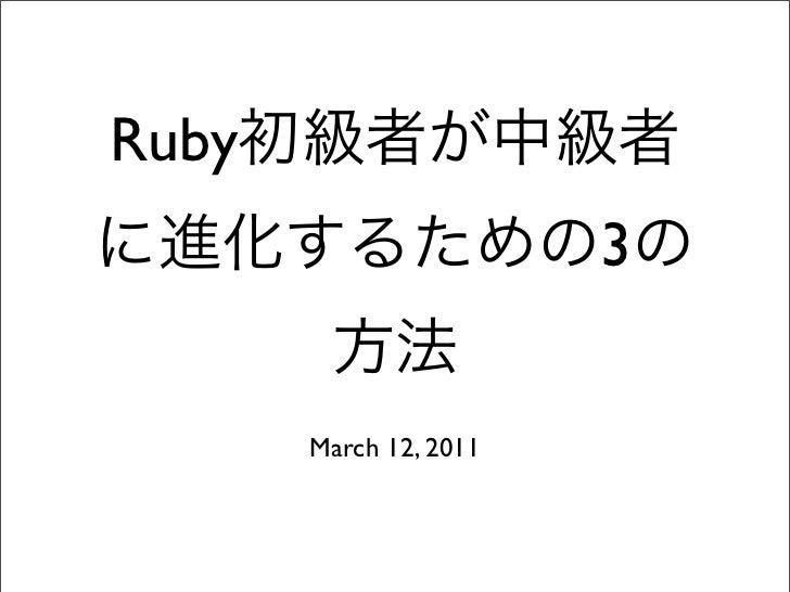 Ruby                        3       March 12, 2011