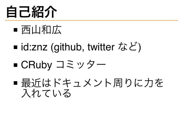 Ruby 2.4.0 の主な非互換 Slide 3
