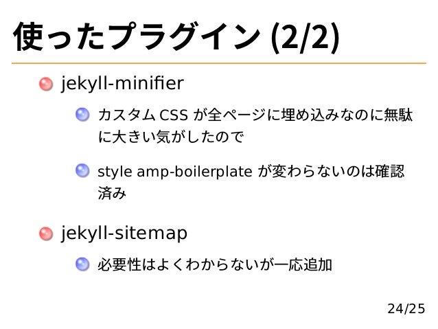 ブログを octopress 2 github pages から jekyll 3 amp netlify に