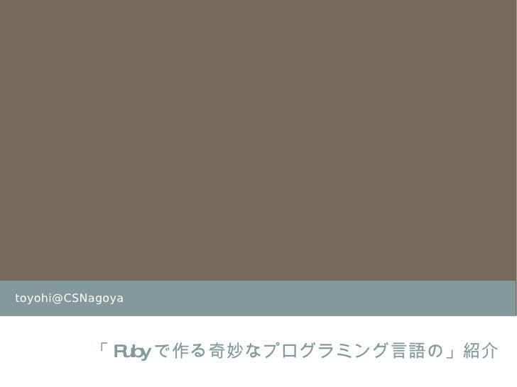 [email_address] 「 Ruby で作る奇妙なプログラミング言語の」紹介