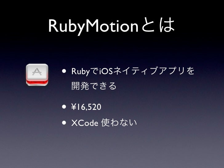 Rubymotionはオススメか? Slide 2