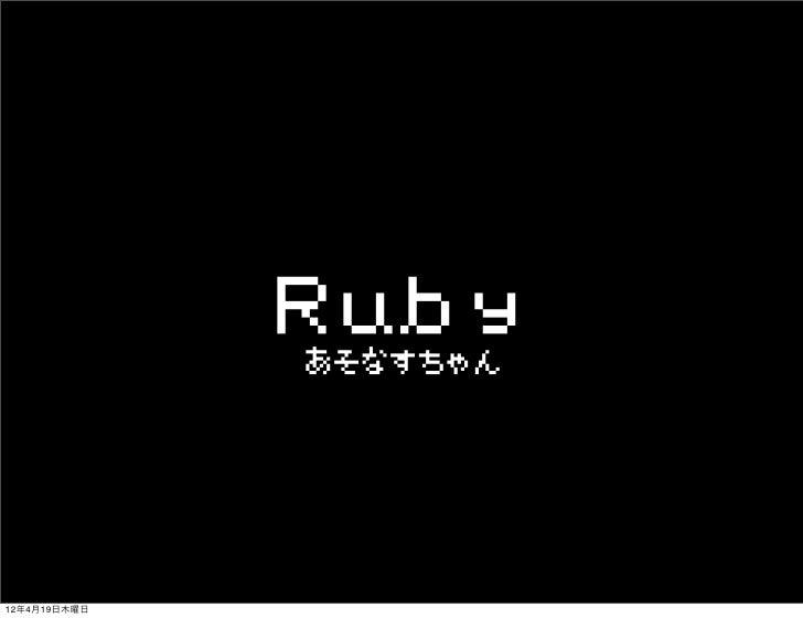 Ruby              あそなすちゃん12年4月19日木曜日