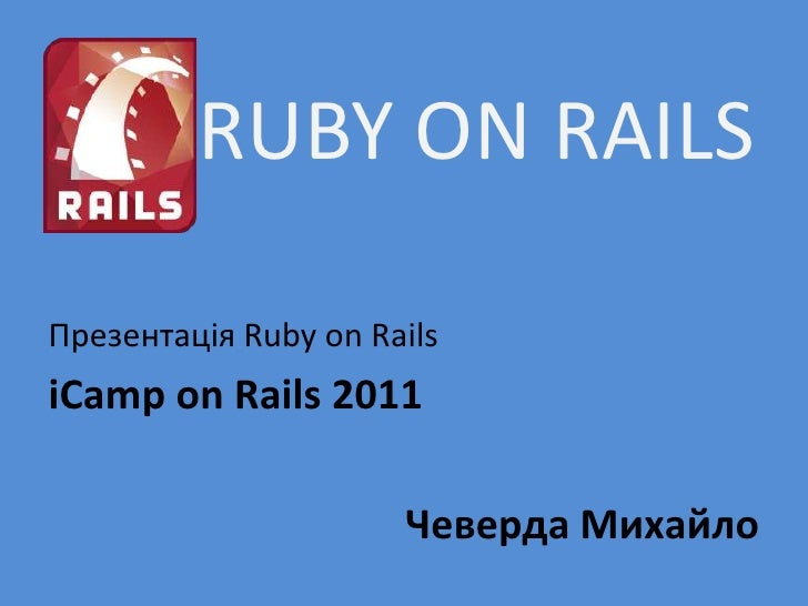 Ruby on rails<br />Презентація Ruby on Rails<br />iCampon Rails 2011<br />Чеверда Михайло<br />