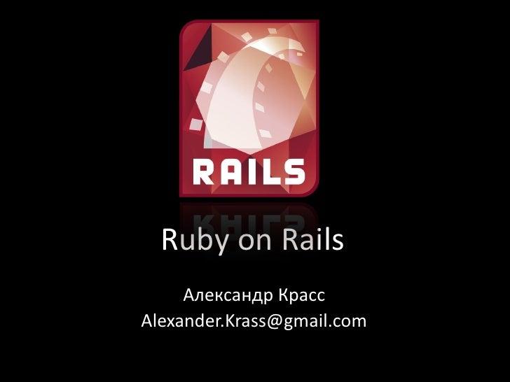Ruby on Rails      Александр Красс Alexander.Krass@gmail.com
