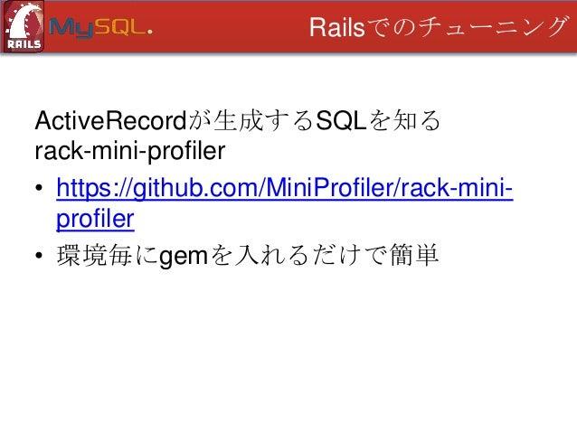 Railsでのチューニング  ActiveRecordが生成するSQLを知る rack-mini-profiler