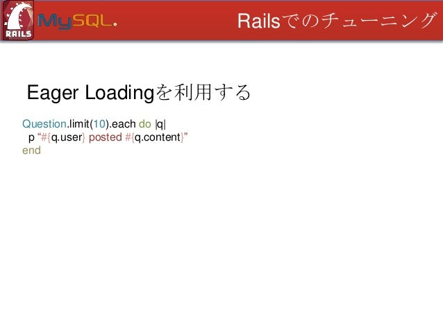 """Railsでのチューニング  Eager Loadingを利用する Question.limit(10).each do 