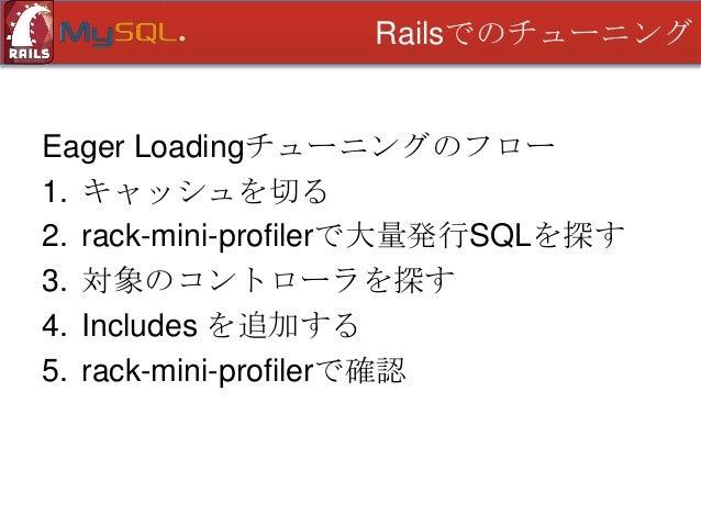 Railsでのチューニング  Eager Loadingチューニングのフロー スローログに乗らない細かいSQLも 大きな負荷削減になることが結構有ります