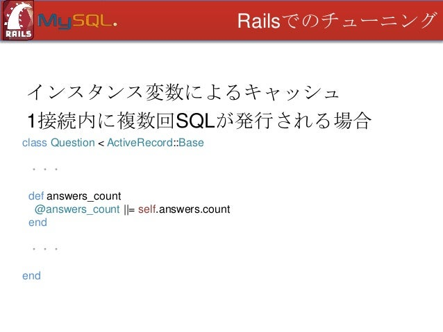 """Railsでのチューニング  インスタンス変数によるキャッシュ 1接続内に複数回SQLが発行される場合 Question.first.tap do 