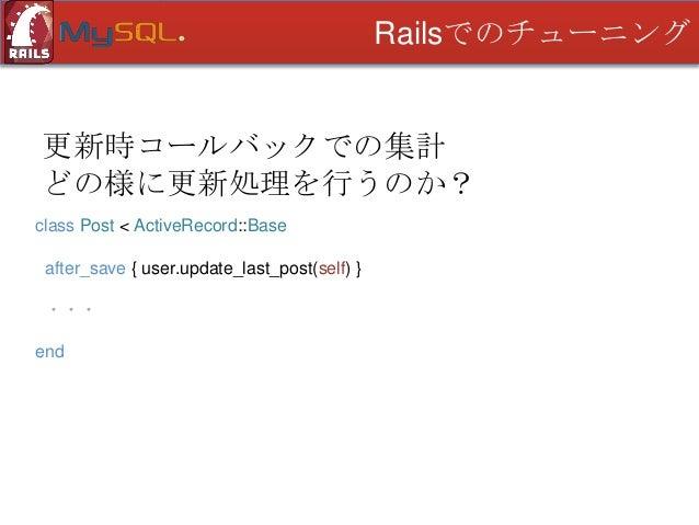 Railsでのチューニング  更新時コールバックでの集計 注意点 • 冗長性が高いものであること • 再集計が可能であること
