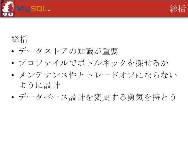 総括  参考文献 漢のコンピュータ道 http://nippondanji.blogspot.jp/2009/03/mysqlexplain.html http://nippondanji.blogspot.jp/2009/03/using-f...