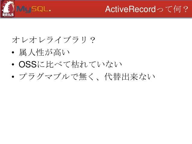 ActiveRecordって何?  ARで再利用可能なコードを書こう • Arel • Relation • Scope