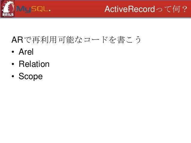 ActiveRecordって何?  Scope scope :active, where(active: true) scope :inactive, where(active: false)